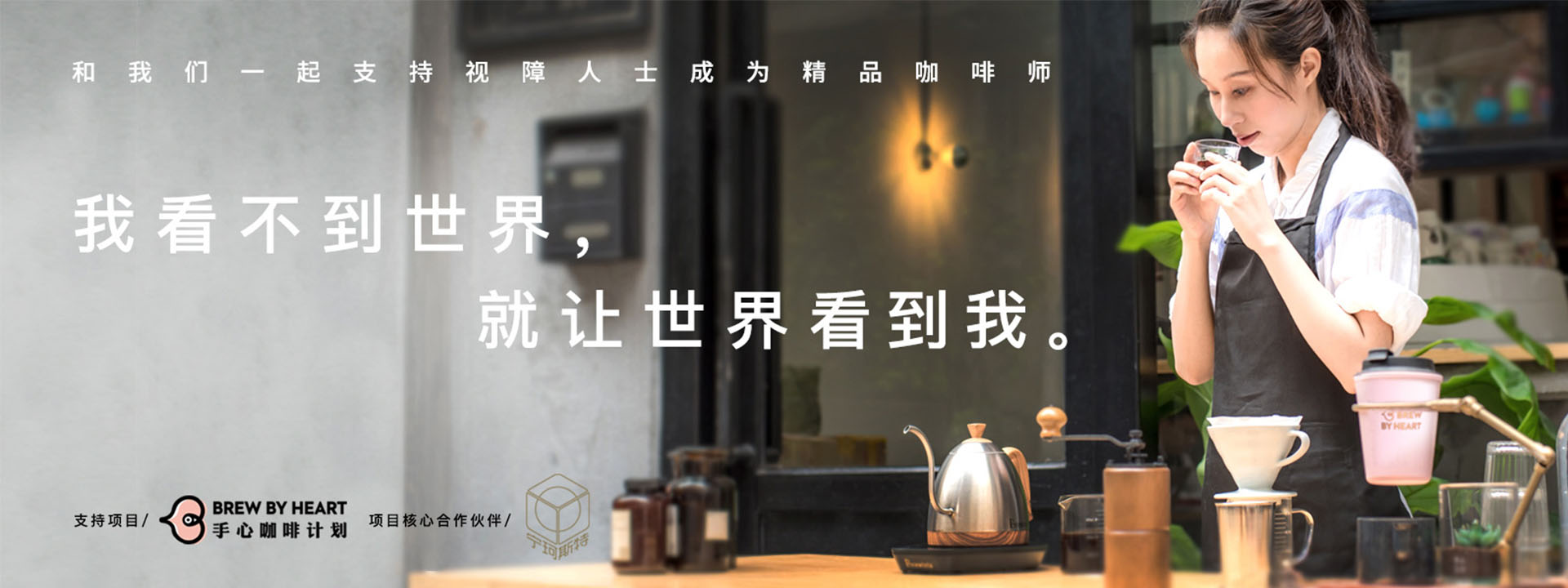 banner3 手心咖啡计划