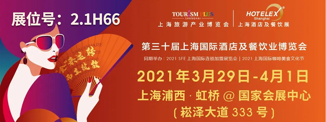 banner2 2021上海酒店用品展
